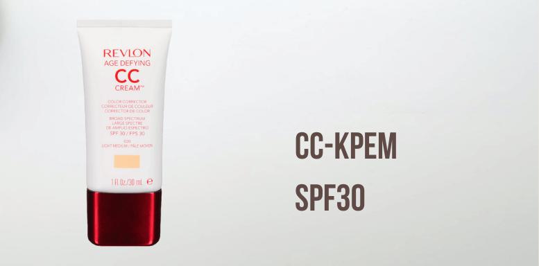 CC-крем SPF30