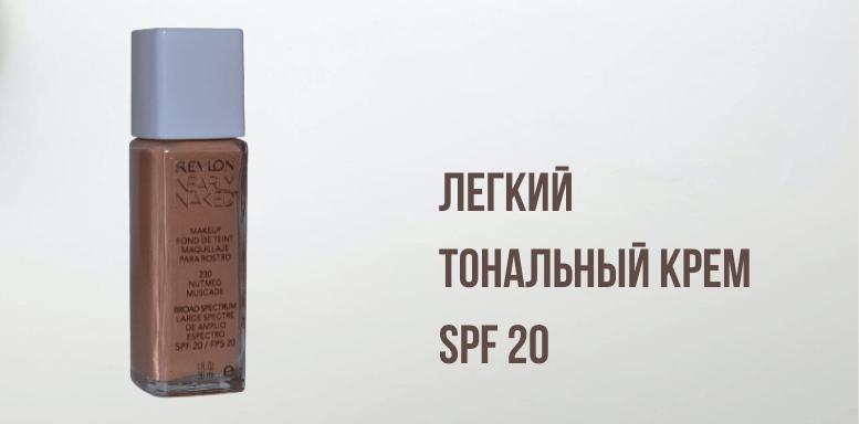 легкий тональный крем SPF 20