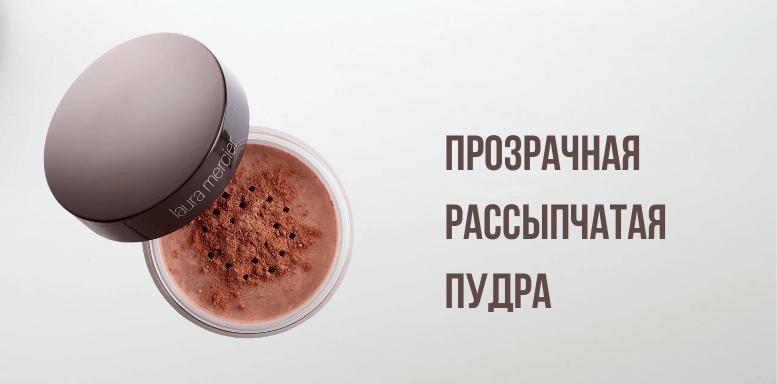 пудры для защиты кожи прозрачная рассыпчатая пудра