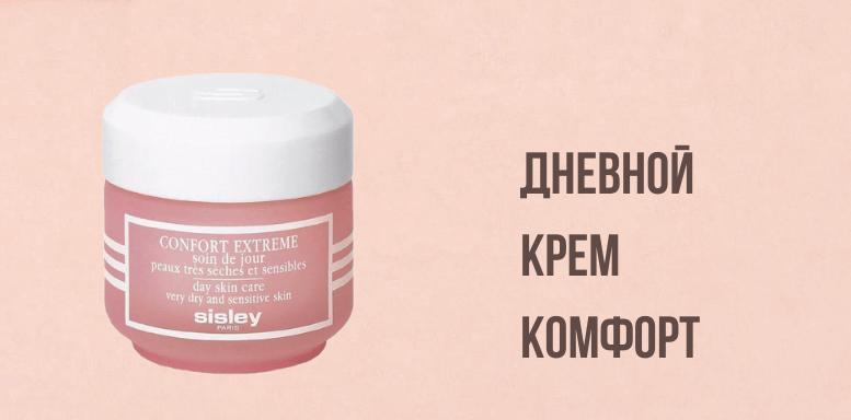 Sisley для сухой кожи Дневной крем Комфорт