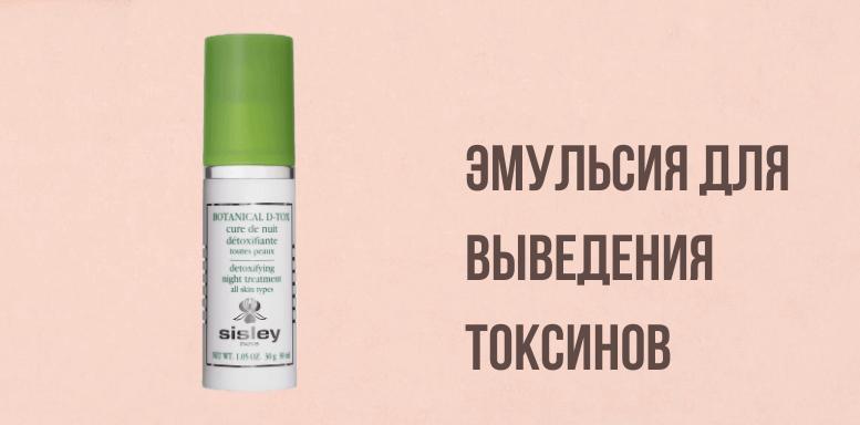 Эмульсия для выведения токсинов