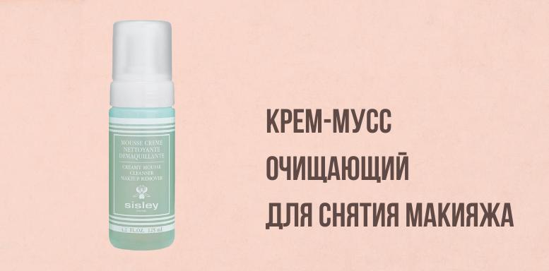 Косметика Sisley Крем-мусс очищающий для снятия макияжа