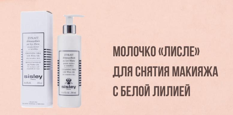 Молочко «Лисле» для снятия макияжа, с белой лилией