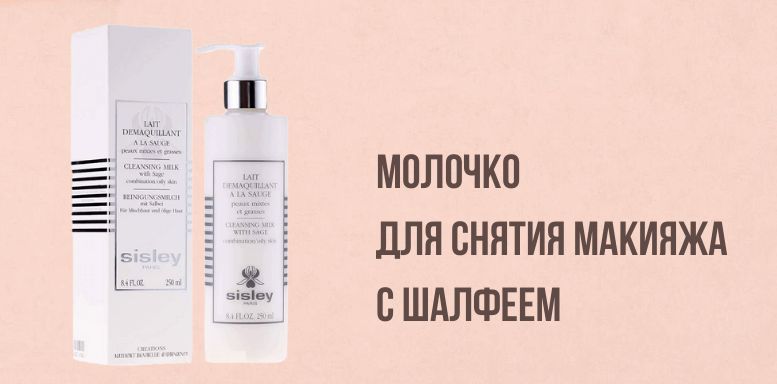 Молочко для снятия макияжа с шалфеем