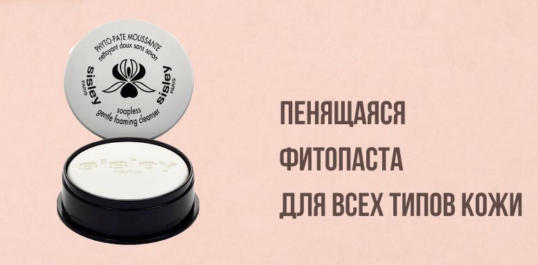 Пенящаяся фитопаста для всех типов кожи
