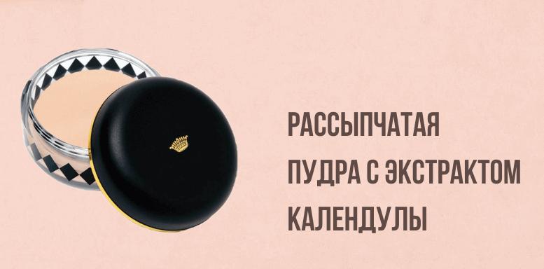 Рассыпчатая пудра с экстрактом календулы