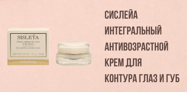 Сислейа интегральный антивозрастной крем для контура глаз и губ