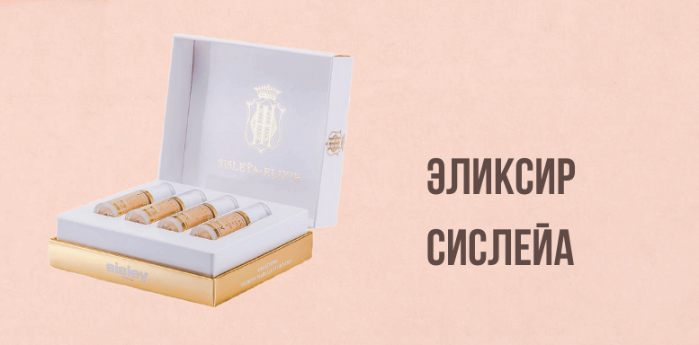 Эликсир Сислейа