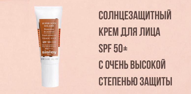 Солнцезащитный крем для лица SPF 50+ с очень высокой степенью защиты