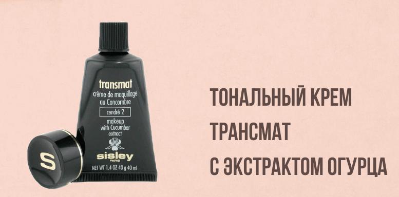 Sisley хороший Тональный крем Трансмат с экстрактом огурца