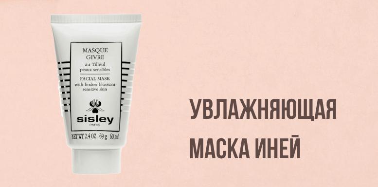 Увлажняющая маска для кожи Маска Иней
