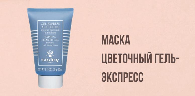 Sisley маска Цветочный гель-экспресс