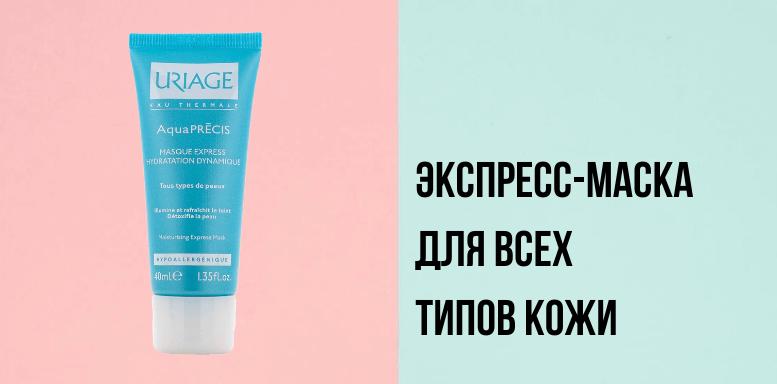 Uriage AquaPRECIS Экспресс-маска для всех типов кожи