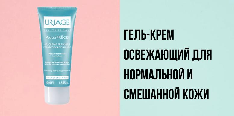 Гель-крем освежающий для нормальной и смешанной кожи