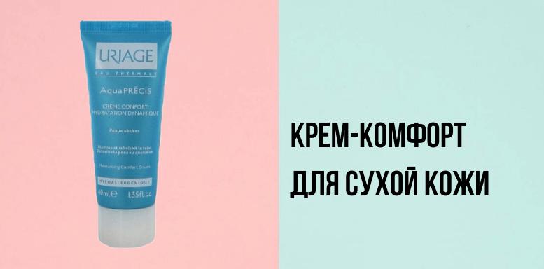 Крем-комфорт для сухой кожи