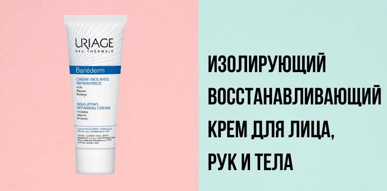 Uriage Bariederm Изолирующий восстанавливающий крем для лица, рук и тела