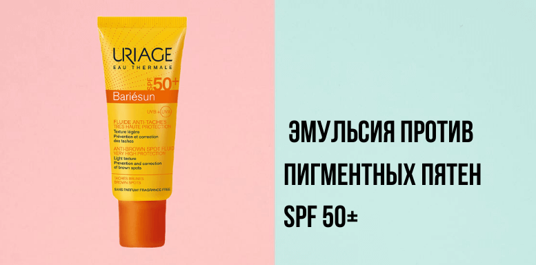 SPF 50+ ЭМУЛЬСИЯ ПРОТИВ ПИГМЕНТНЫХ ПЯТЕН