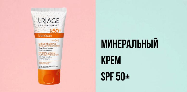 SPF 50+ МИНЕРАЛЬНЫЙ КРЕМ