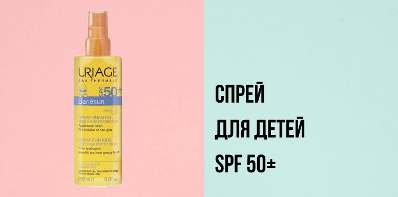 SPF 50+ СПРЕЙ ДЛЯ ДЕТЕЙ