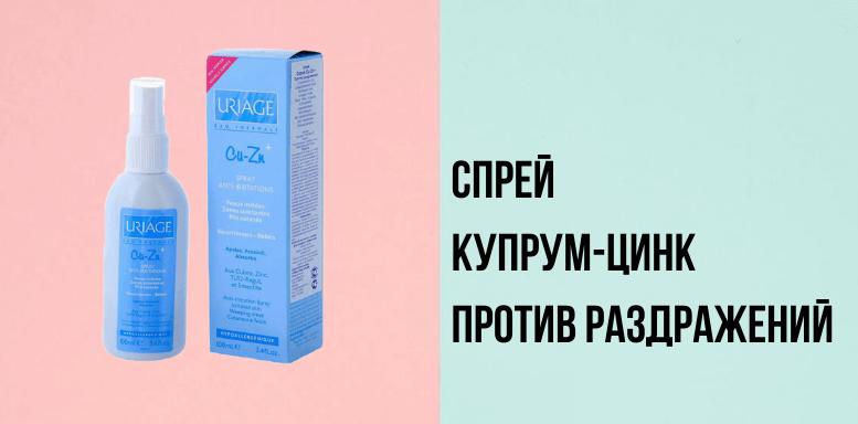 Спрей купрум-цинк против раздражений кожи