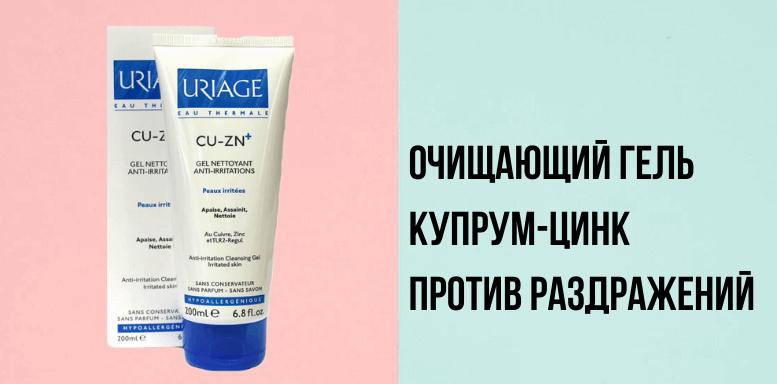 Uriage Cu-Zn+ Gel Очищающий гель против раздражений кожи