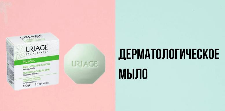 Дерматологическое мыло для жирной кожи