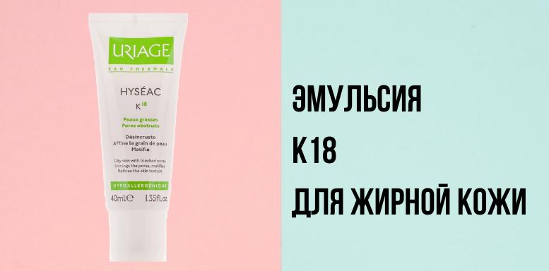 Эмульсия К18 для жирной кожи