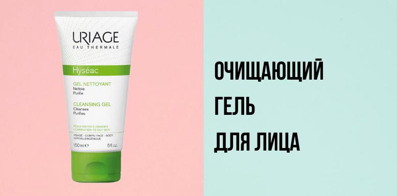 Uriage Hyseac Очищающий гель для лица