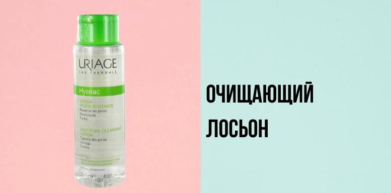 Очищающий лосьон для жирной кожи
