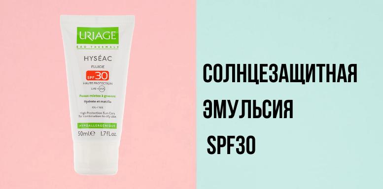 Солнцезащитная эмульсия SPF30