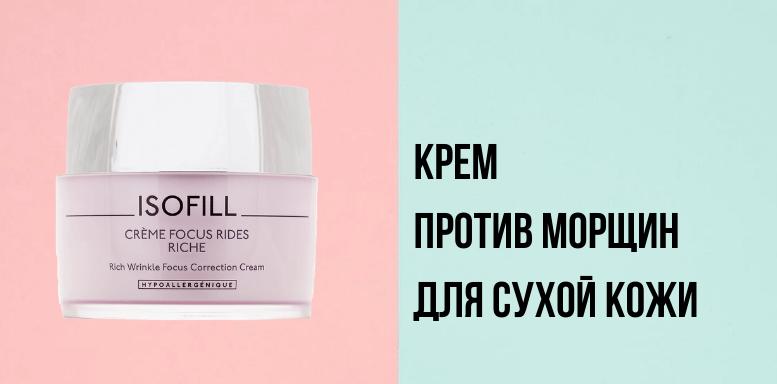 Uriage ISOFILL Крем против морщин для сухой кожи