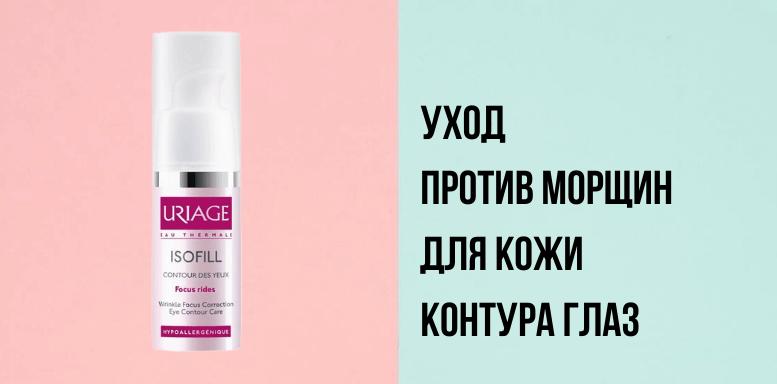 Уход против морщин для кожи контура глаз