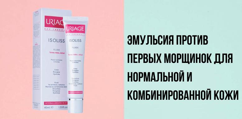 Эмульсия против первых морщинок для нормальной и комбинированной кожи