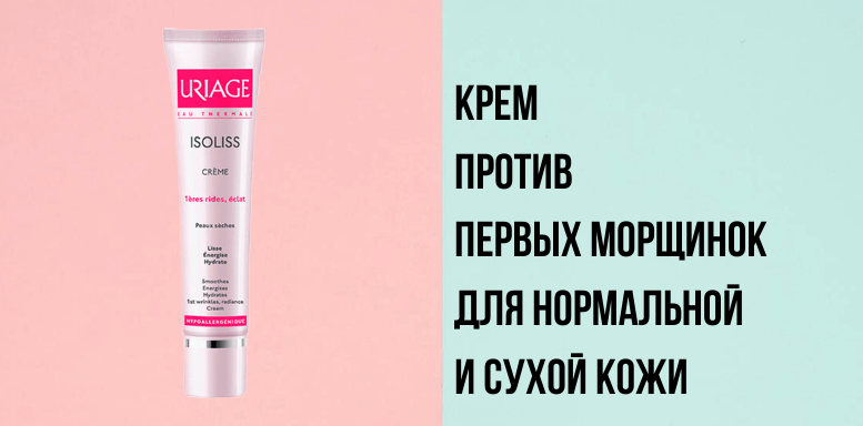 Uriage Isoliss Крем против первых морщинок для нормальной и сухой кожи
