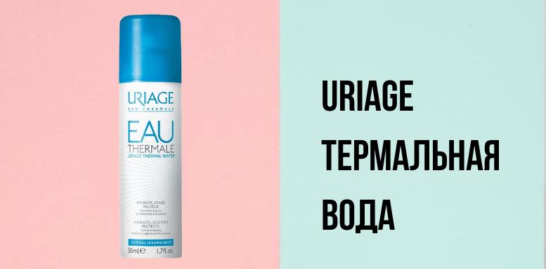 Косметика Uriage Термальная вода