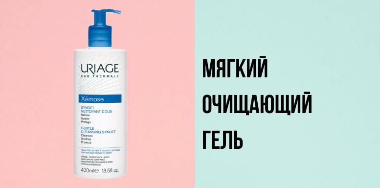 Мягкий очищающий гель для сухой кожи лица