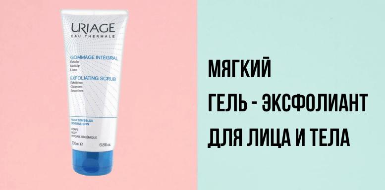 Uriage Мягкий гель - Эксфолиант для лица и тела