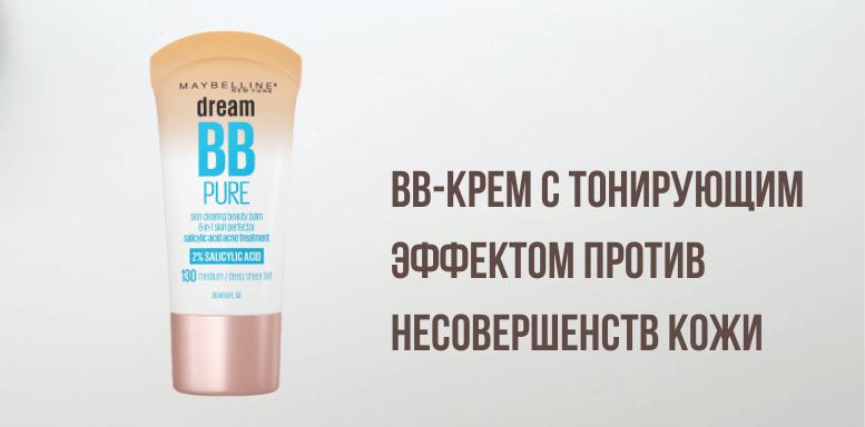 ВВ-крем с тонирующим эффектом против несовершенств кожи