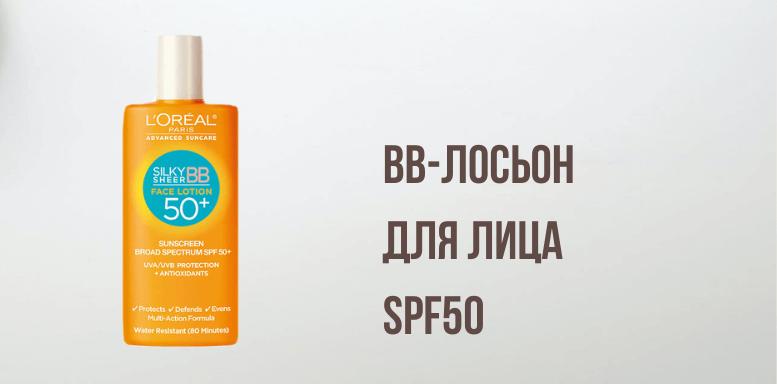 ВВ-лосьон для лица SPF50