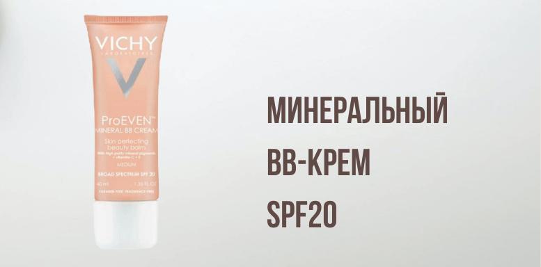 минеральный ВВ-крем СПФ20