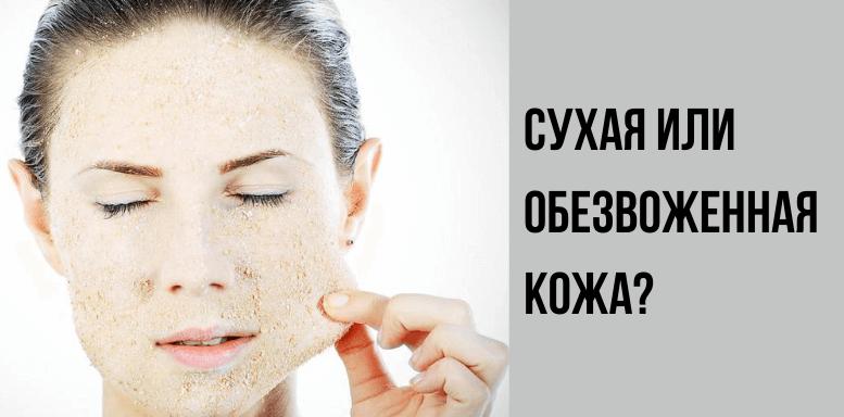 как определить сухая или обезвоженная кожа