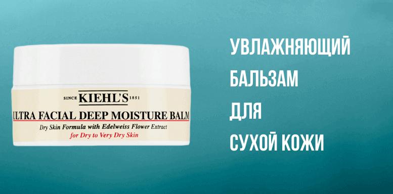 Kiehls Ultra Facial для сухой кожи Увлажняющий бальзам