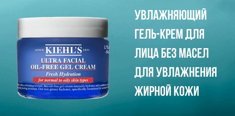 Kiehls гель без масел для увлажнения жирной кожи