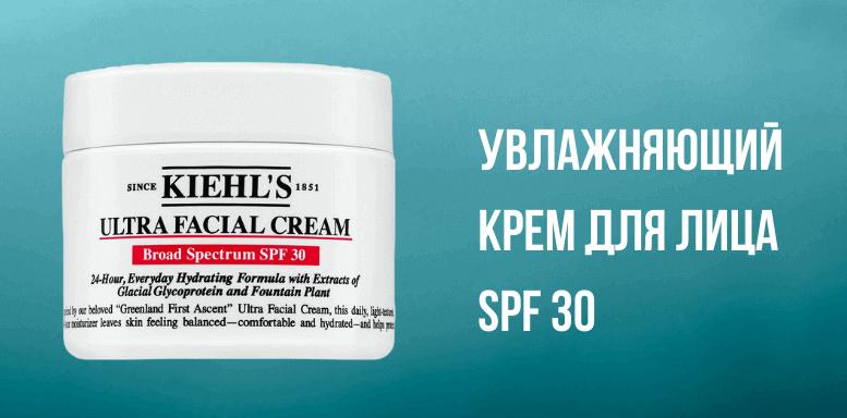 Kiehls Ultra Facial для сухой кожи Увлажняющий крем для лица SPF 30