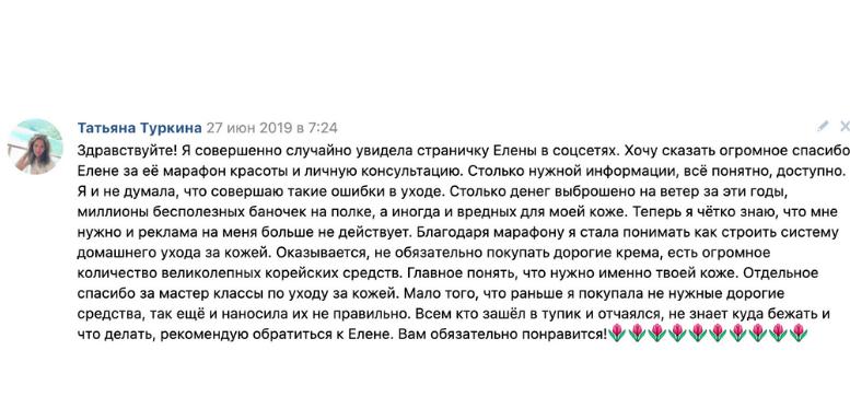 отзыв на марафон красоты Елены Сыркиной