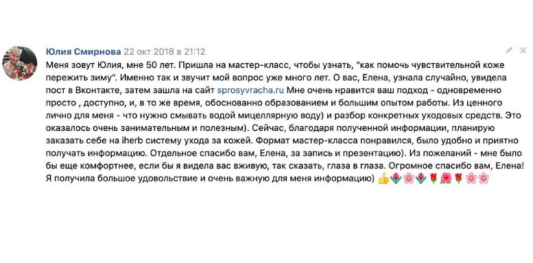 отзыв на мастер-класс Елены Сыркиной