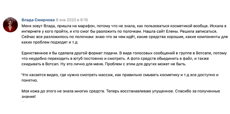 отзыв на онлайн марафон красоты Елены Сыркиной