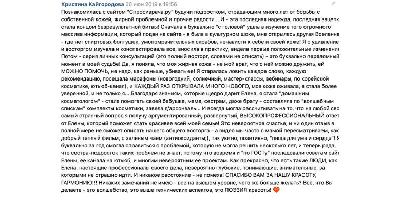 отзыв на все онлайн-проекты Елены Сыркиной
