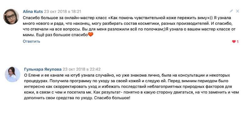 отзывы на мастер-класс и консультацию Елены Сыркиной