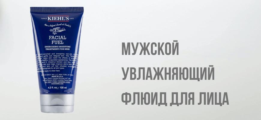 Kiehls мужская линия увлажняющий флюид для лица